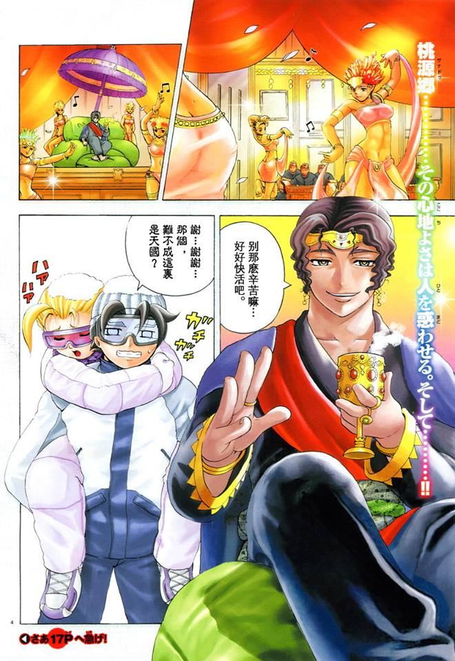 Color page chapter 182