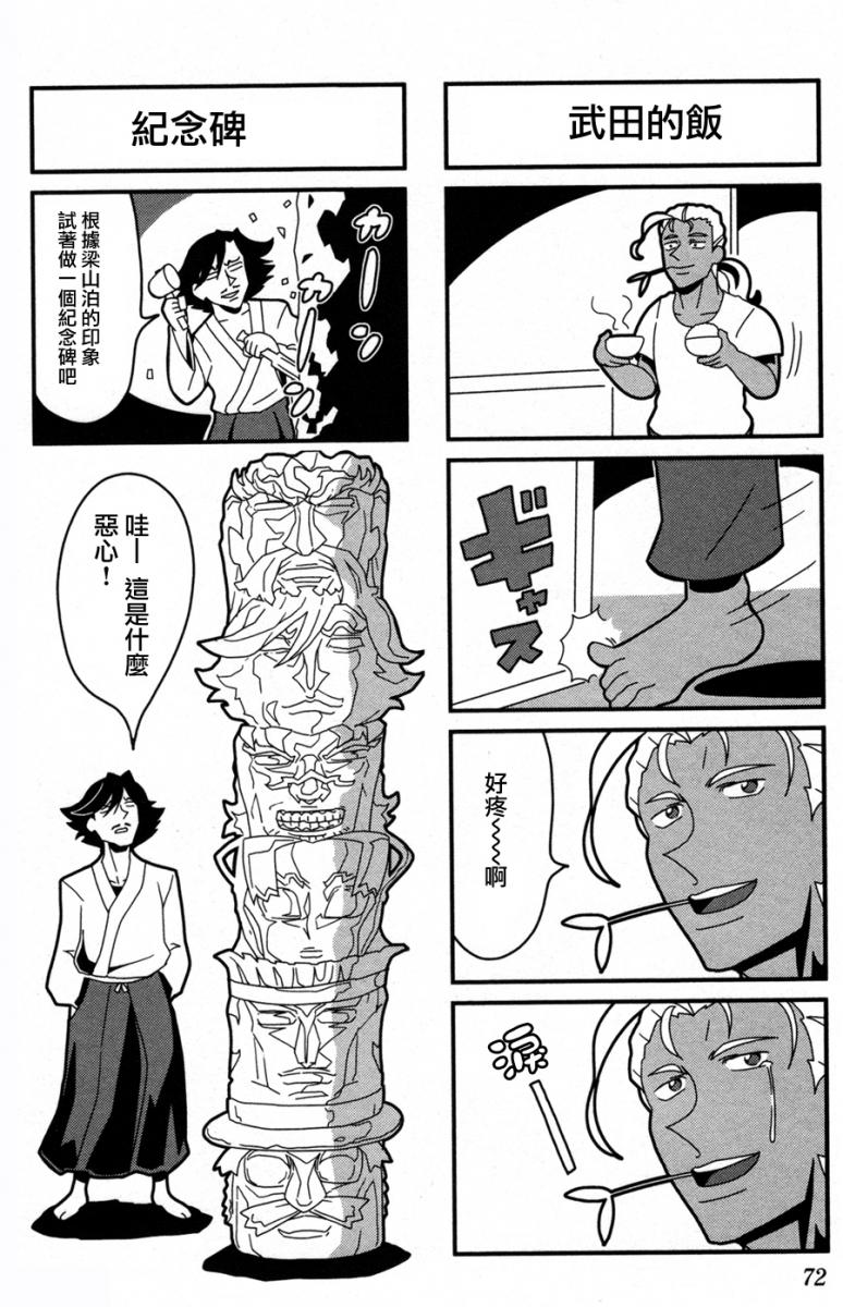 Special Ryozanpaku Yonkoma 6-7