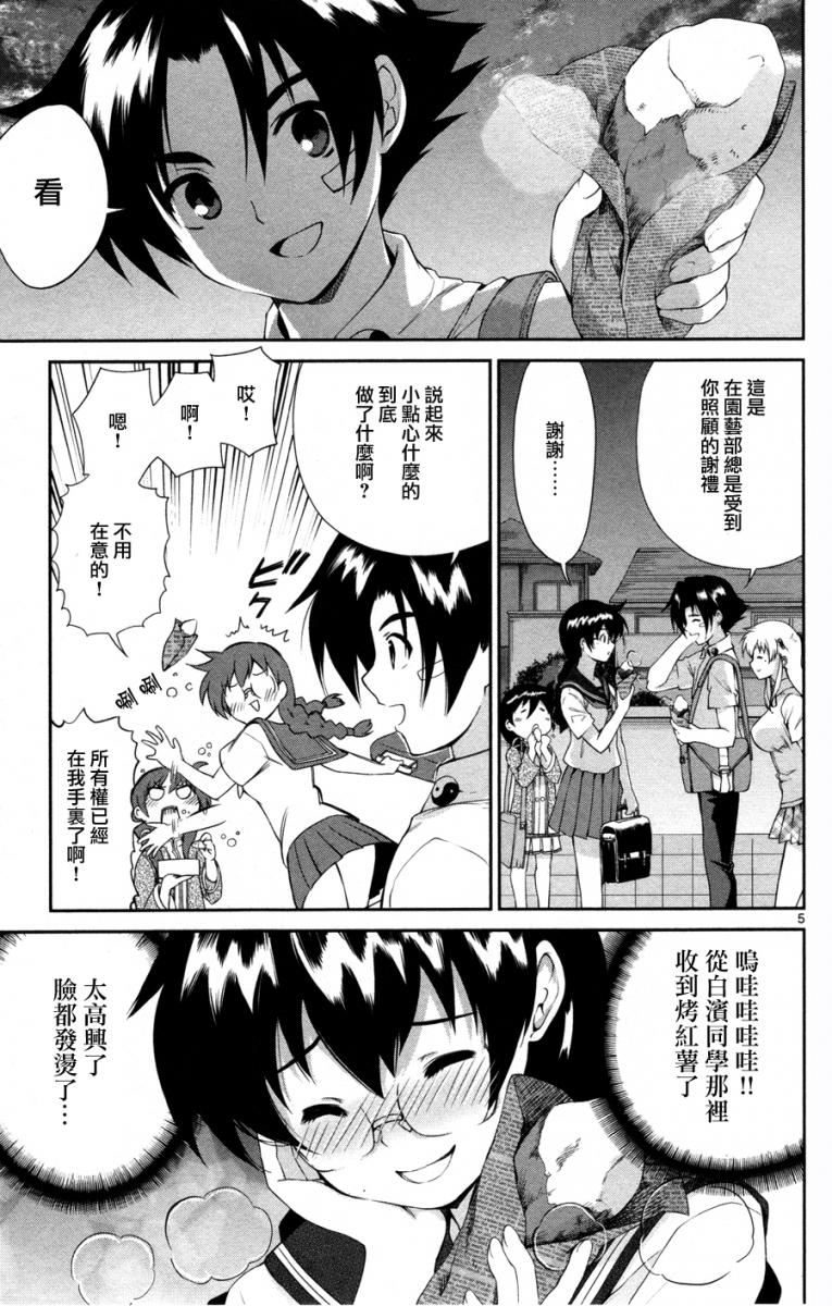 Special Izumi Comic: Part 5