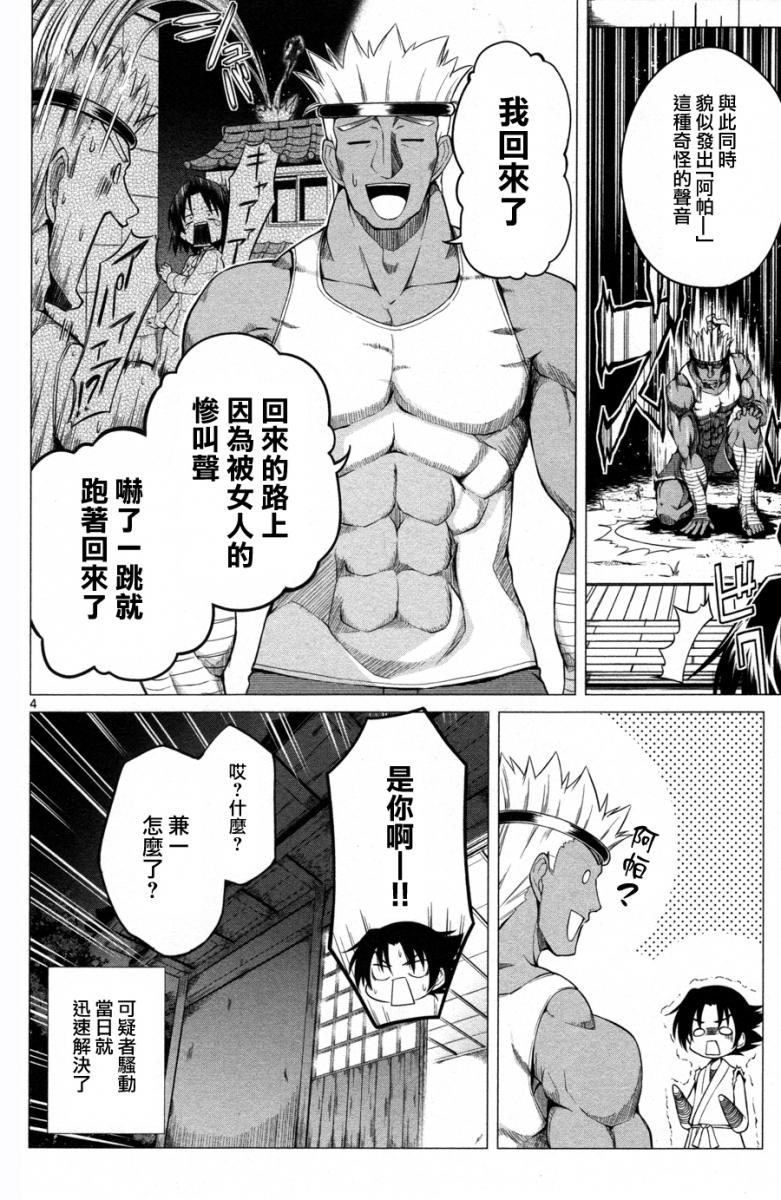 Special Kenichi Comic: End