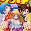 HSDK Volume 53: Special Edition