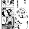 Special Ryozanpaku Yonkoma 1