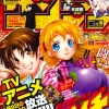sunday shonen no. 18